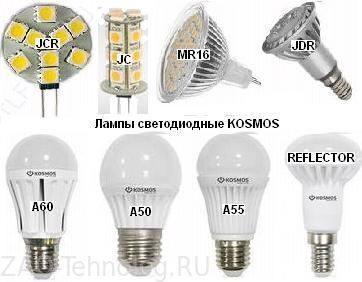 Лампы светодиодные цена Navigator, Kosmos, Philips, Новый Свет