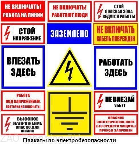 таблички по электробезопасности скачать