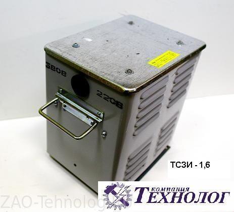 Вес трансформатора ТСЗИ -1,6: