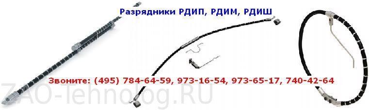 Разрядник РДИП-10-4 УХЛ1 необходим для защиты воздушных линий электропередачи напряжением 6, 10 кВ трехфазного...
